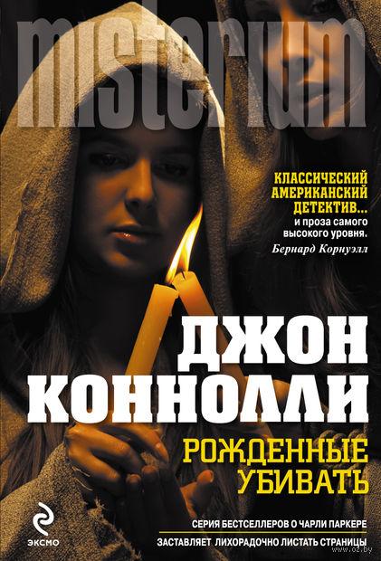 Рожденные убивать (м). Джон Коннолли