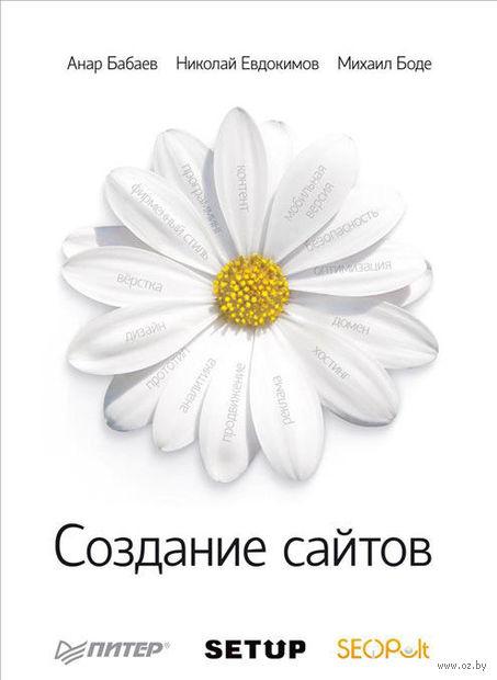 Создание сайтов. Анар Бабаев, Николай Евдокимов, Михаил Боде