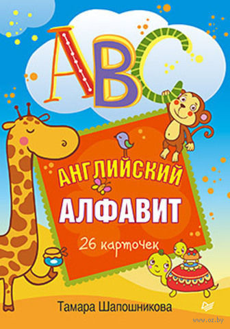 ABC. Английский алфавит (набор из 26 карточек). Тамара Шапошникова
