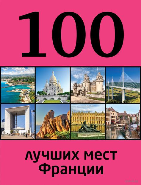 100 лучших мест Франции. Евгения Ливеровская