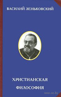 Христианская философия. Василий Зеньковский