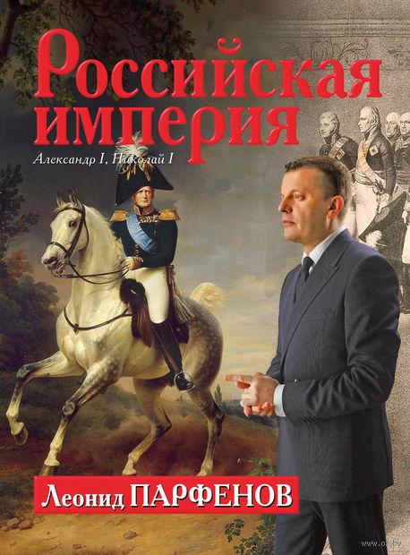 Российская империя. Александр I, Николай I. Леонид Парфенов