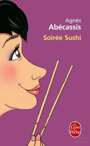 Soiree sushi. Агнес Абекассис