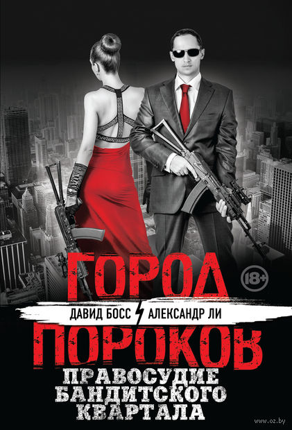 Правосудие бандитского квартала (м). Давид Босс, Александр Ли