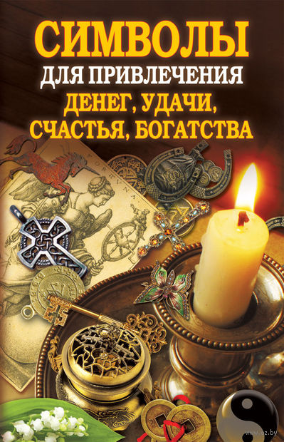 Символы для привлечения денег, удачи, счастья, богатства. Ольга Романова