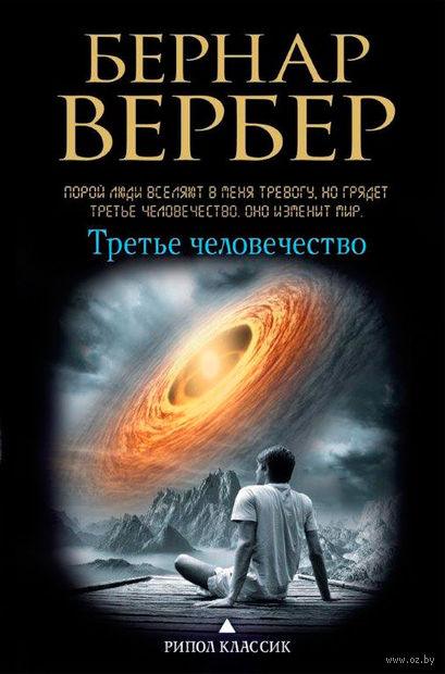 Третье человечество. Бернар Вербер
