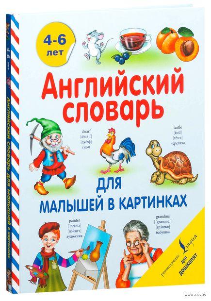 Английский словарь для малышей в картинках. Виктория Державина