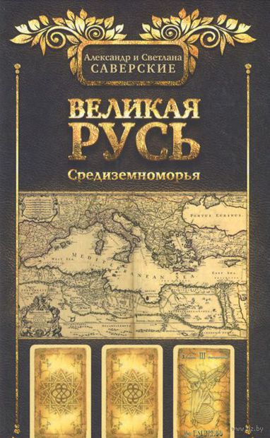 Великая Русь Средиземноморья. Книга 3. Светлана Саверская, Александр Саверский