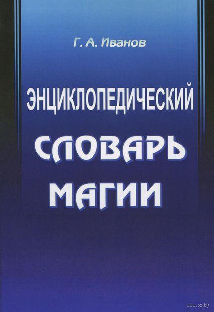 Энциклопедический словарь магии. Георгий Иванов