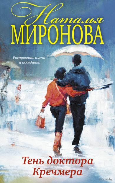 Тень доктора Кречмера (м). Наталья Миронова