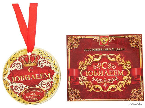"""Медаль с удостоверением картонные """"С юбилеем"""" (9х8 см) — фото, картинка"""