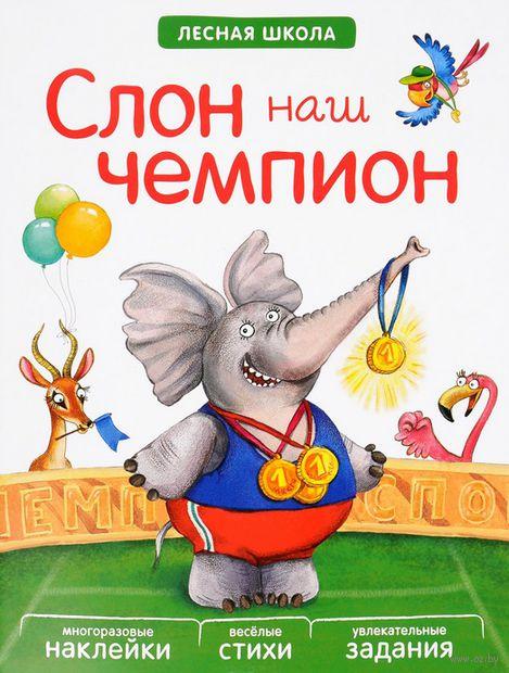 Слон наш чемпион. Лесная школа (+ наклейки) — фото, картинка
