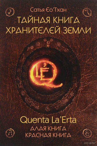 Тайная книга хранителей земли. Сатья Ео`Тхан