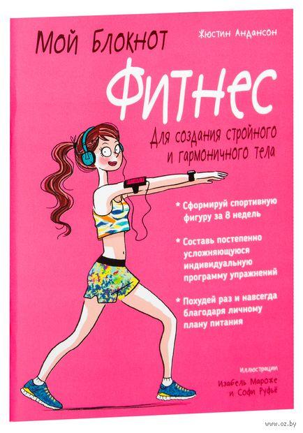 Мой блокнот. Фитнес — фото, картинка