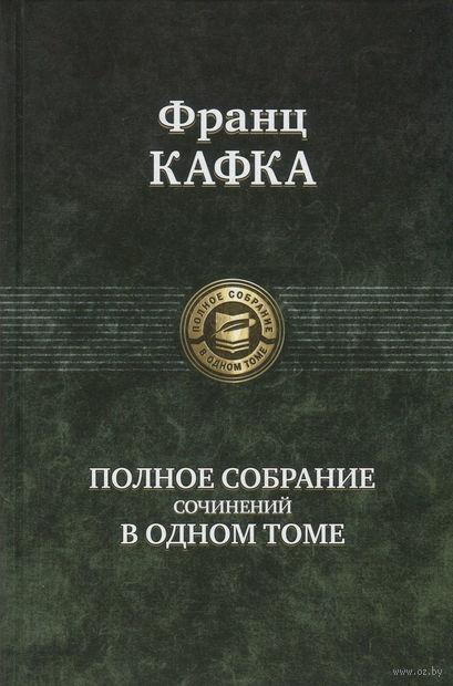 Франц Кафка. Полное собрание сочинений в одном томе — фото, картинка