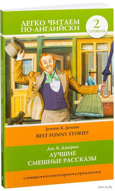 Best Funny Stories. Уровень 2 — фото, картинка