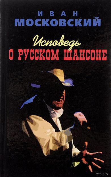 Исповедь о русском шансоне — фото, картинка
