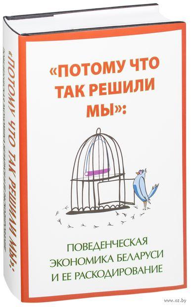 Потому что так решили мы: поведенческая экономика Беларуси и ее раскодирование — фото, картинка