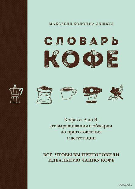 Словарь кофе — фото, картинка