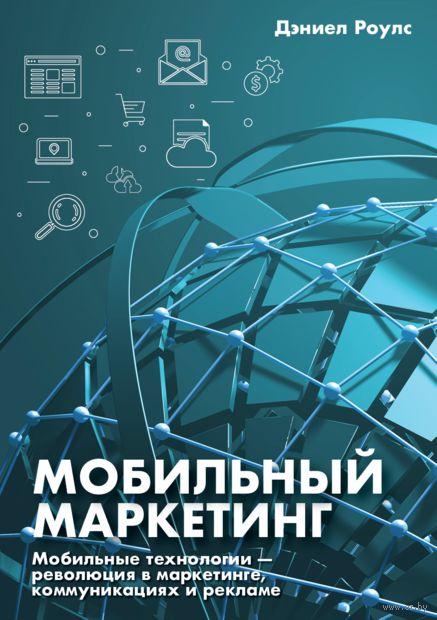 Мобильный маркетинг. Мобильные технологии - революция в маркетинге, коммуникациях и рекламе — фото, картинка