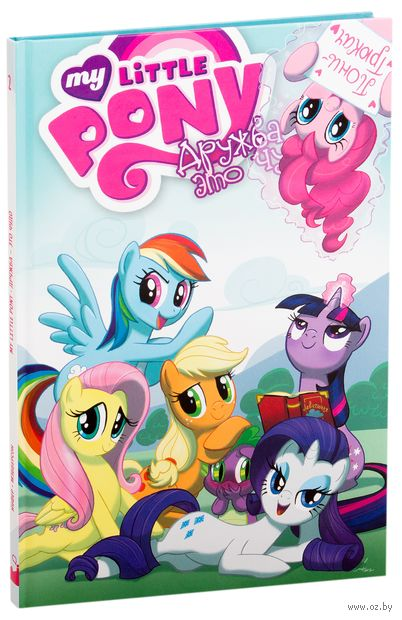 My Little Pony. Дружба - это чудо. Том 2 — фото, картинка