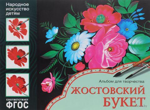 Жостовский букет. Юрий Дорожин