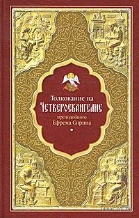Толкование на Четвероевангелие преподобного Ефрема Сирина. Преподобный Ефрем Сирин
