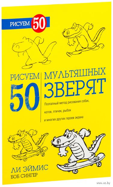 Рисуем 50 мультяшных зверят — фото, картинка