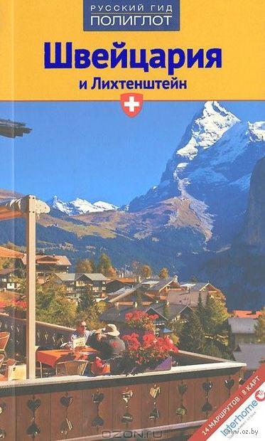 Швейцария и Лихтенштейн. Путеводитель. Ойген Хюслер, Барбара Эмде