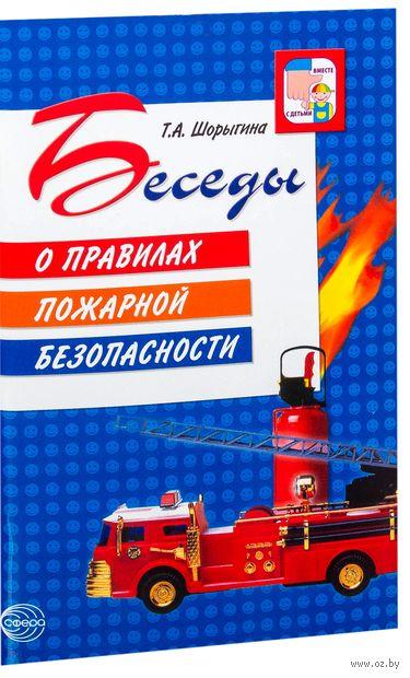 Беседы о правилах пожарной безопасности. Татьяна Шорыгина