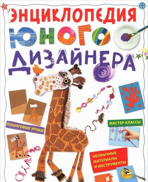 Энциклопедия юного дизайнера. Фиона Уотт