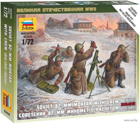 "Набор миниатюр ""Советский 82-мм миномет с расчетом 1941-1943 зима"" (масштаб 1/72)"