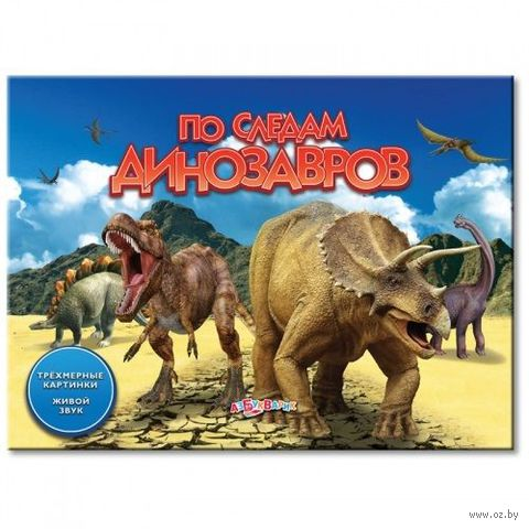 По следам динозавров. Книжка-игрушка