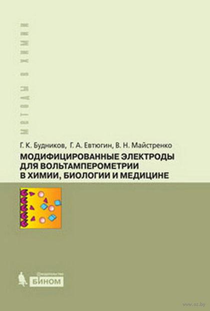 Модифицированные электроды для вольтамперометрии в химии, биологии и медицине