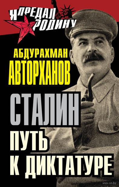 Сталин. Путь к диктатуре. Абдурахман Авторханов