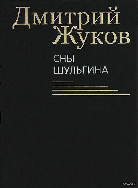 Сны Шульгина. Дмитрий Жуков
