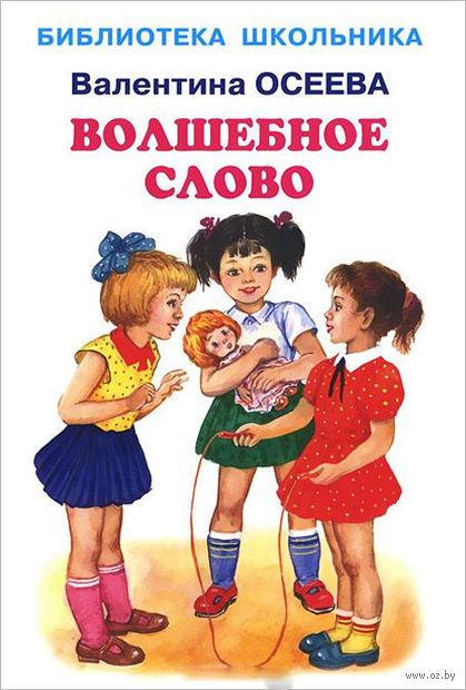 Волшебное слово. Валентина Осеева