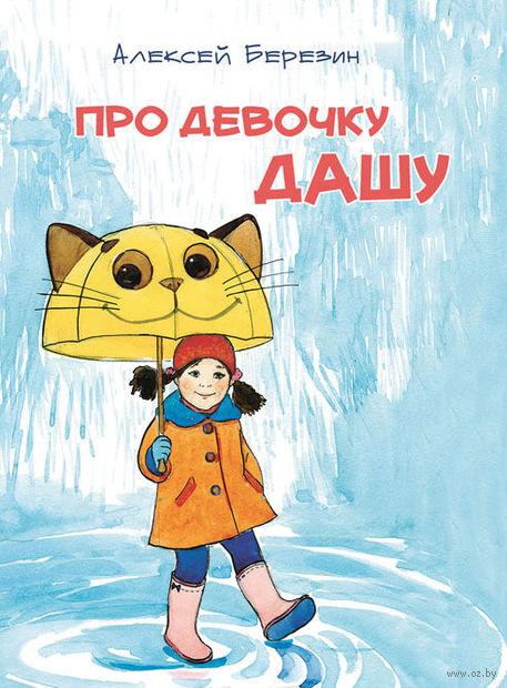 Про девочку Дашу. Алексей Березин