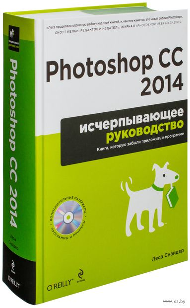 Photoshop CC 2014. Исчерпывающее руководство (+ CD). Леса Снайдер