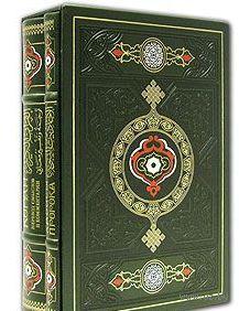 Коран. Хадисы пророка (подарочный комплект из двух книг)