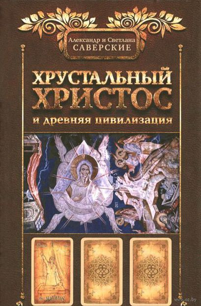 Хрустальный Христос и древняя цивилизация. Книга 1. Александр Саверский, Светлана Саверская