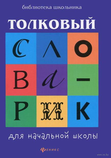 Толковый словарик для начальной школы. Галина Сычева