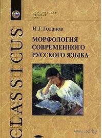 Морфология современного русского языка. И. Голанов