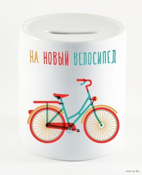 "Копилка ""На новый велосипед"" (арт. 519) — фото, картинка"