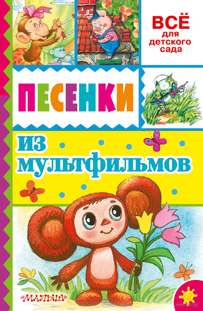 Песенки из мультфильмов. Эдуард Успенский