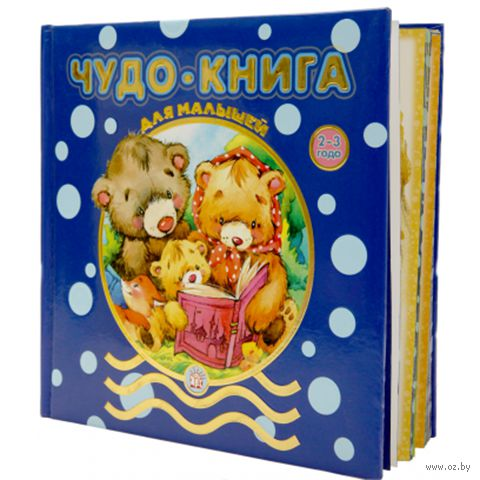 Чудо-книга для малышей 2-3 лет