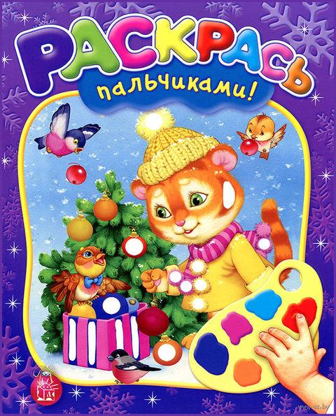Раскрась пальчиками! Новый Год — фото, картинка