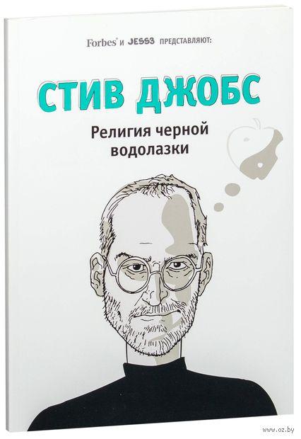 Стив Джобс. Религия черной водолазки — фото, картинка