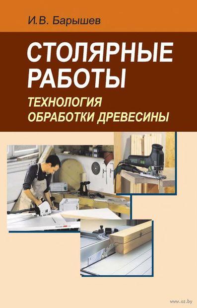 Столярные работы. Технология обработки древесины — фото, картинка