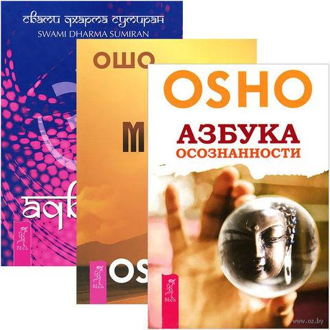 Адвайта. Азбука осознанности. Путь мистика (комплект из 3-х книг) — фото, картинка